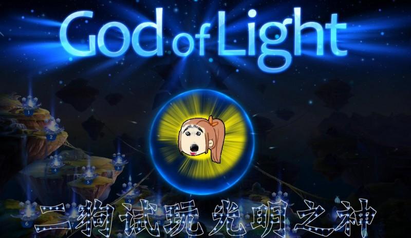 让MOD照亮你通关的路!二狗试玩《光明之神》